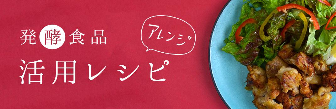 発酵食品活用レシピ